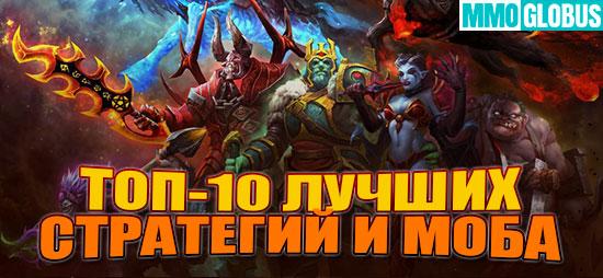 ТОП-10 лучших стратегий и МОБА