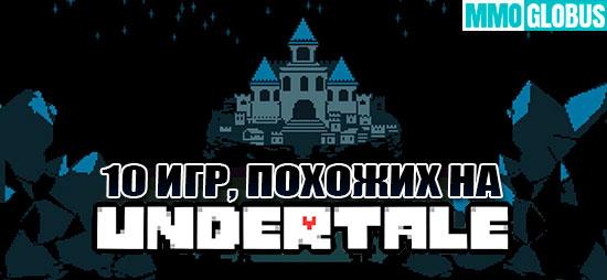 10 невероятных игр в стиле Undertale