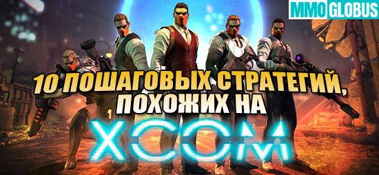 10 пошаговых стратегий, похожих на XCOM