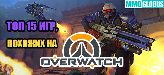 Игры, похожие на Overwatch