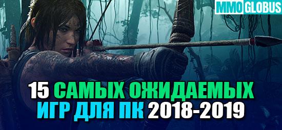 ТОП-15 высокобюджетных игр для ПК 2018 – 2019