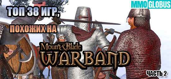 mount and blade warband как завести детей