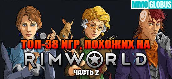 Игры, похожие на RimWorld