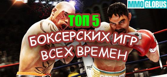 Лучшие боксерские видеоигры всех времен