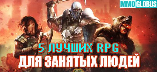 лучшие RPG на ПК для занятых людей