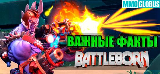 важные факты Battleborn