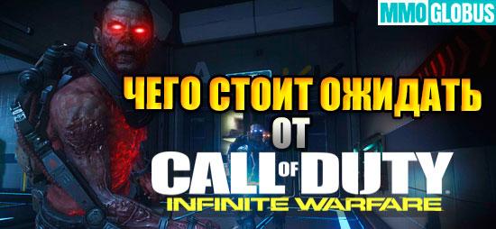 чего ожидать от  Call of Duty Infinite Warfare
