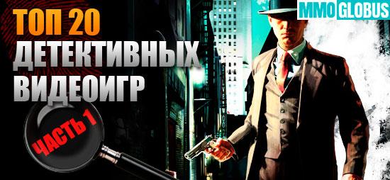 лучшие детективные игры
