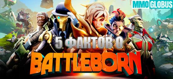 факты о мультиплеере Battleborn
