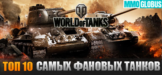самые фановые танки wot