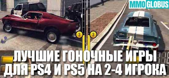 Лучшие гоночные игры для PS4 и PS5 на 2-4 игрока