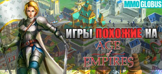 игры, похожие на Age of Empires