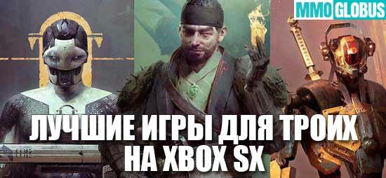 Лучшие игры для ТРОИХ игроков на Xbox SX