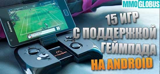 лучшие игры с поддержкой геймпада для Android