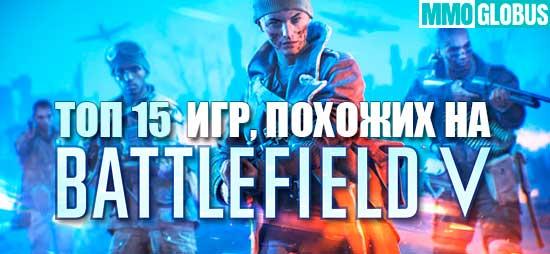 Игры похожие на Battlefield