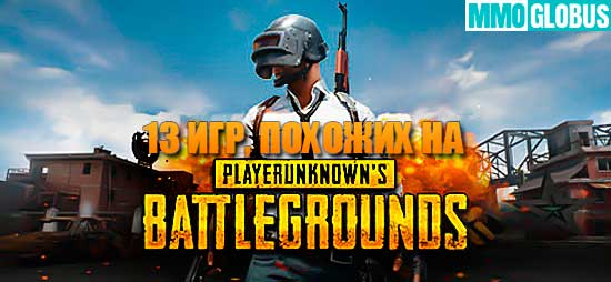 Игры, похожие на PlayerUnknown's Battlegrounds (PUBG)