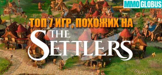 игры, похожие на Settlers