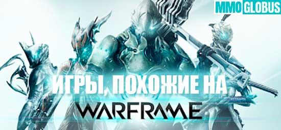 игры, похожие на Warframe