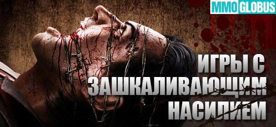 игры с зашкаливающим насилием