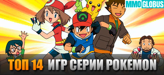 игры серии Pokemon