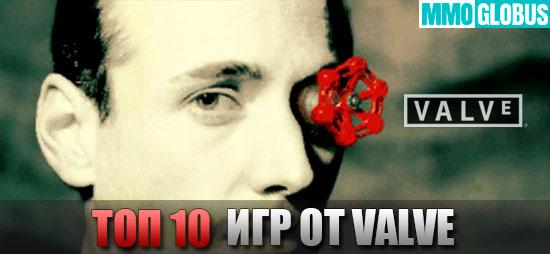 лучшие игры Valve