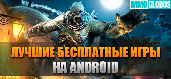 Лучшие игры 2010 года на Android