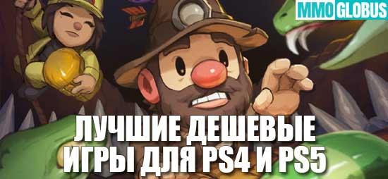 Лучшие недорогие игры для PS4 и PS5