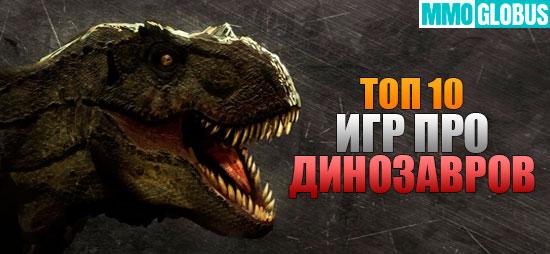 лучшие игры про динозавров