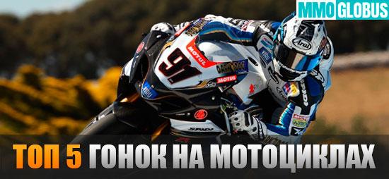 лучшие игры гонки на мотоциклах