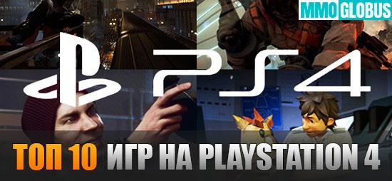 лучшие игры на ps 4