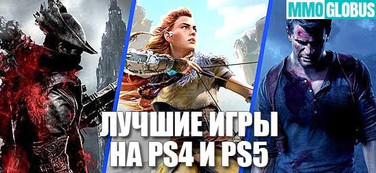 Лучшие бесплатные игры на PS4 и PS5