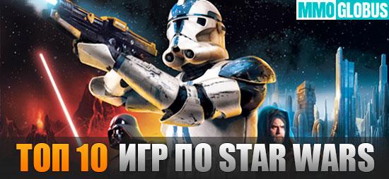 лучшие игры star wars на pc