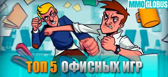 ТОП-5 онлайн-игр для офиса