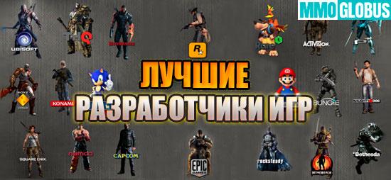 лучшие разработчики видеоигр