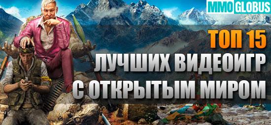 лучшие видеоигры с открытым миром