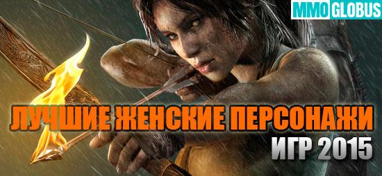 лучшие женские персонажи видеоигр 2015 года
