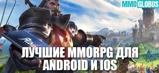 Лучшие MMORPG для Android и iOS