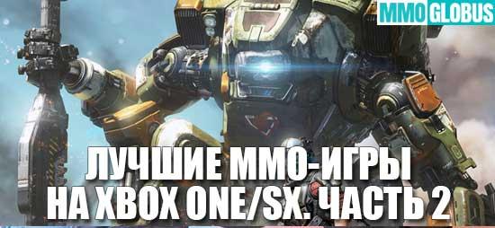 Лучшие ММО-игры для Xbox One и Xbox SX