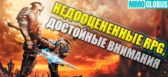 недооцененные RPG, в которые стоит поиграть