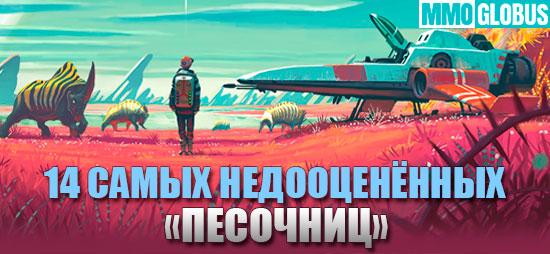"""Недооцененные игры """"песочницы"""""""