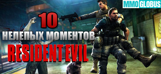 нелепые моменты Resident Evil