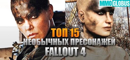 необычные персонажи Fallout 4