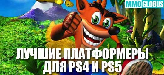 лучшие платформеры для PS4 и PS5