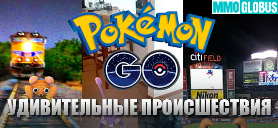 Pokemon Go: 15 удивительных происшествий с игроками