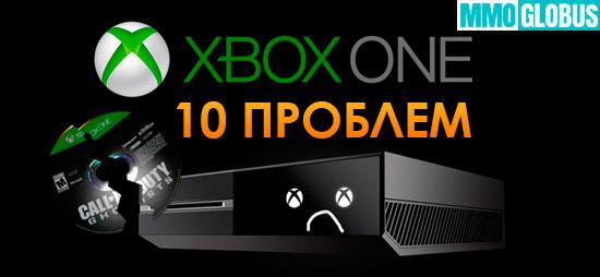 проблемы Xbox One