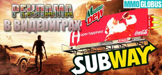 реклама в видеоиграх