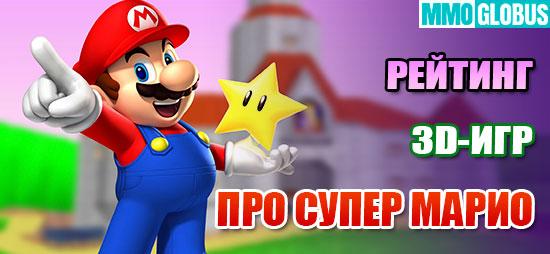 Рейтинг 3D игр про Супер Марио