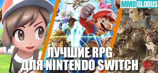 Лучшие RPG (ролевые) игры на Nintendo Switch