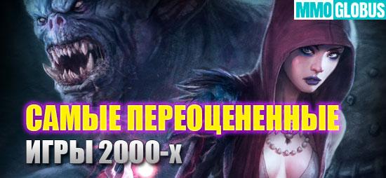 самые переоцененные видеоигры 2000-х