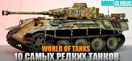 самые редкие танки world of tanks